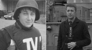 """€˜No chance to survive™!"" Rossiya TV journalists Kornelyuk and Voloshin killed in Ukraine shelling"