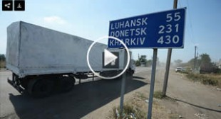 Trucks with Russian aid reach Lugansk, E. Ukraine